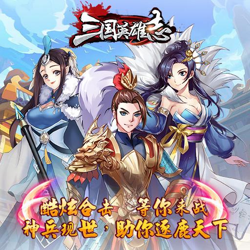 《三国英雄志》江东小霸王-孙策