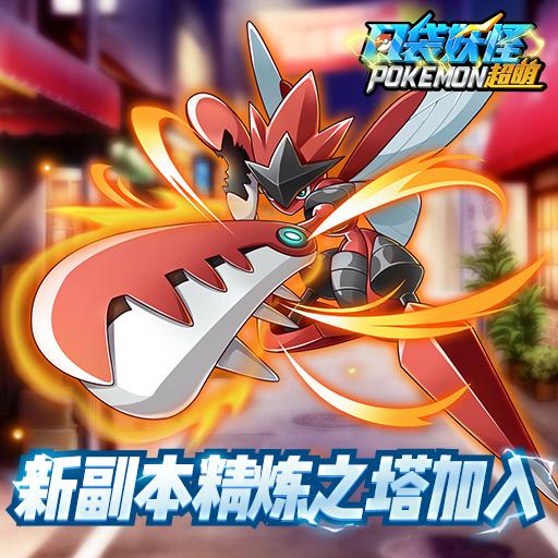 《口袋妖怪超萌》7月12日正式公测全新玩法加入