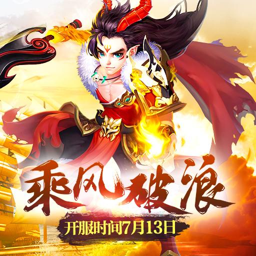 《修仙物语-梦幻情缘》新服7月13日开启