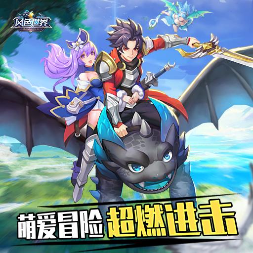 超燃奇幻进击《风色世界》7月5日萌爱冒险开启!