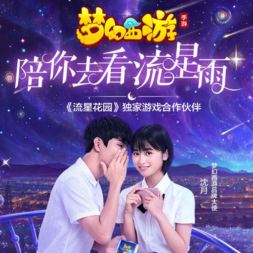"""古韵寻梦《梦幻西游》手游""""梦幻国风节""""风雅登场"""