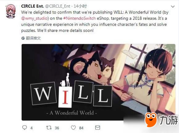 文字冒险菲律宾太阳网城上娱乐《Will:美好世界》年内登陆Switch平台
