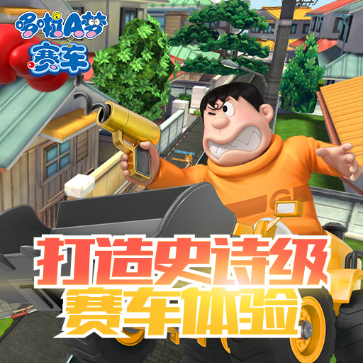 《哆啦A夢賽車》地圖彩蛋介紹(北上廣