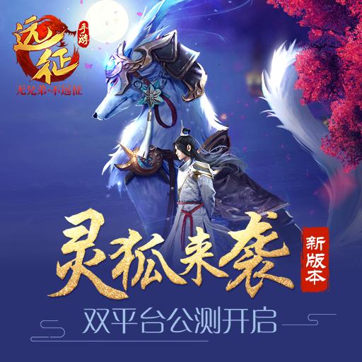 《远征手游》7.20双平台公测 新版本妖兽来袭