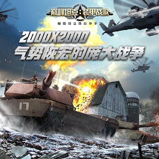 《巅峰坦克》战场中的掩体介绍