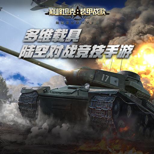 《巅峰坦克》载具各部件有什么用 各部件功能介绍