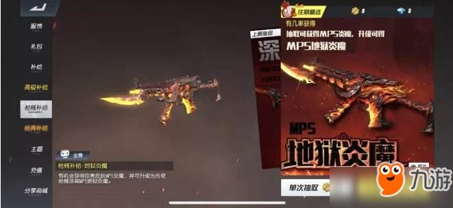终结者2审判日MP5新皮肤地狱炎魔特效分享