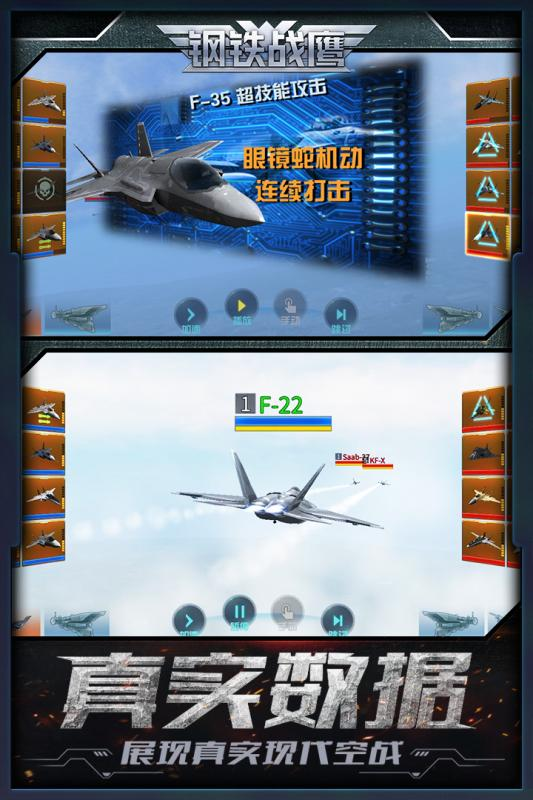 钢铁战鹰_截图