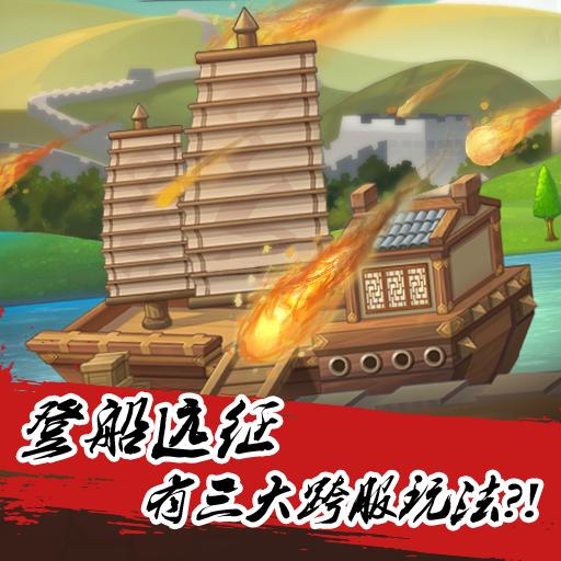 登船远征 《萌战三国志》有三大跨服玩法?!