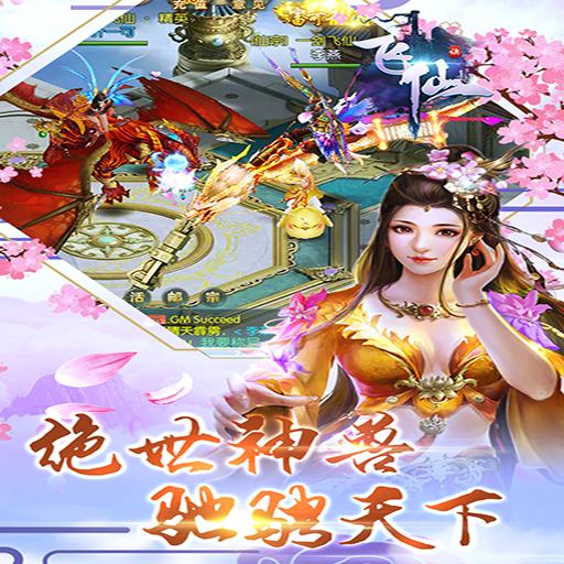 《飞仙诀》游戏介绍