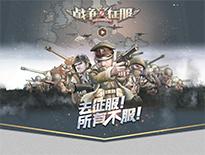 《战争与征服》宣传视频曝光