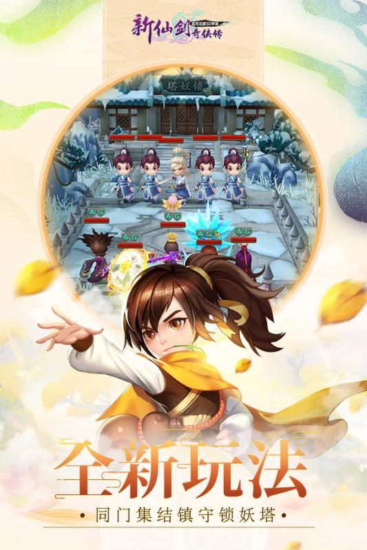新仙剑奇侠传九游版图2