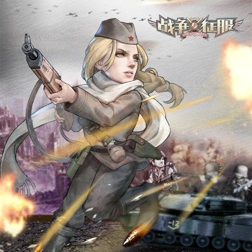 《战争与征服》新手攻略-基地介绍①