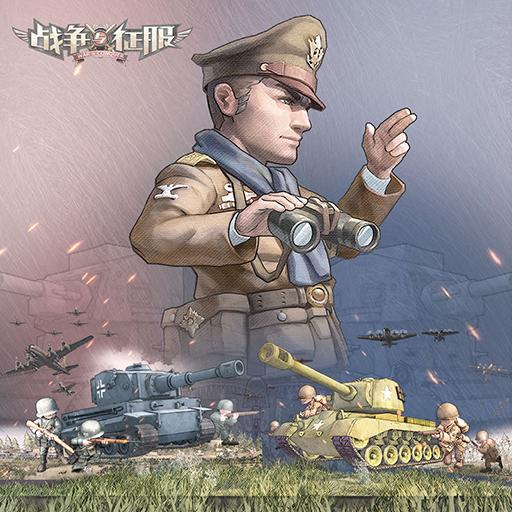 《战争与征服》新手攻略-基地介绍②