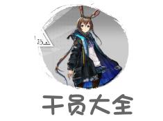线上的广西快3会假吗,明日方舟最强近卫干员推荐 素质全面人物解析