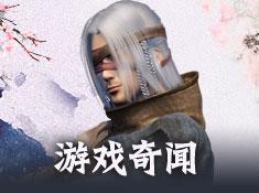 《画江湖盟主》游戏奇闻