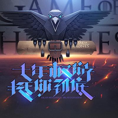 游族获《权力的游戏》授权 与华纳达成战略合作