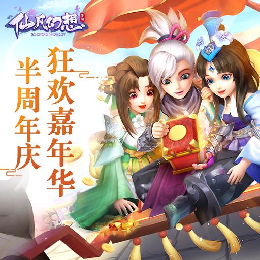 《仙凡幻想》半周年庆版本6月29日重磅来袭