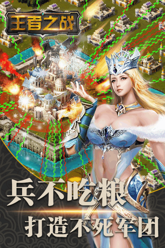 王者之战_截图