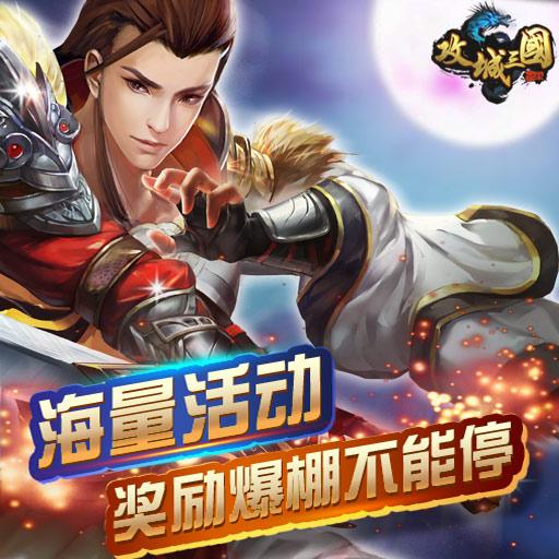 《西楚霸业-神将无双》即将上线 攻城掠地一统山河谁为王