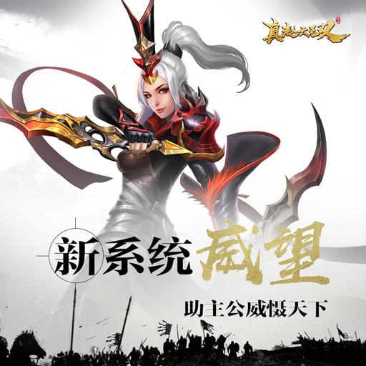 《真赵云无双》七月版本更新公告