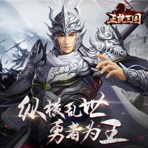 """《正统三国》新服""""松形鹤骨""""04月28日开启"""