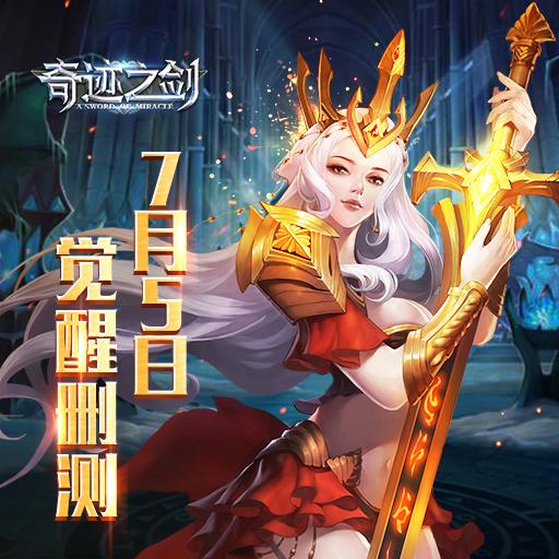 魔幻巨制竖版MMO《奇迹之剑》7月5日觉醒删测