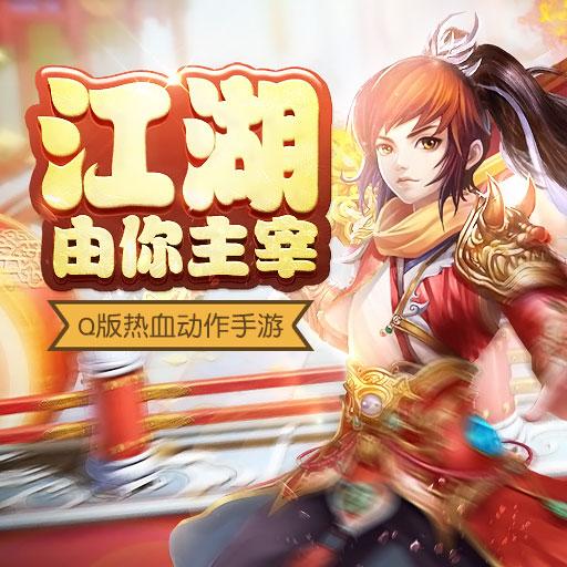 《热江》8月8日10点新区开启