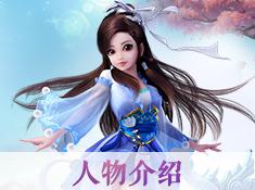 《武林外传官方澳门金沙娱乐开户》人物介绍