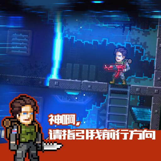 《绝境幸存者》末日生存游戏