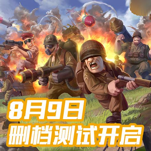 《口袋战争》8月9日删档封测开启!