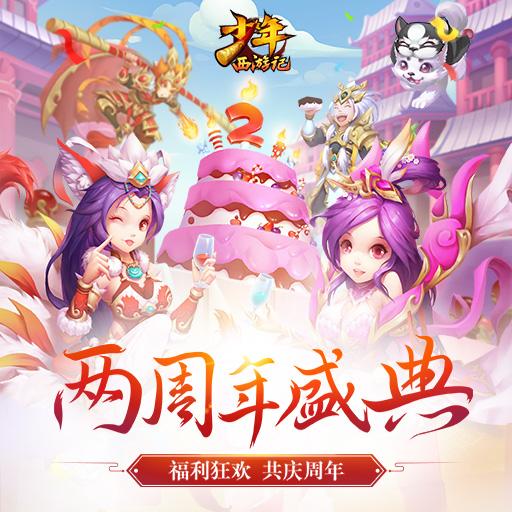 福利庆周年《少年西游记》新资料片7.4日上线