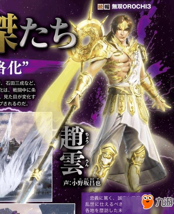 《无双大蛇3》最新杂志扫图 马超骑猪,赵云变身圣斗士