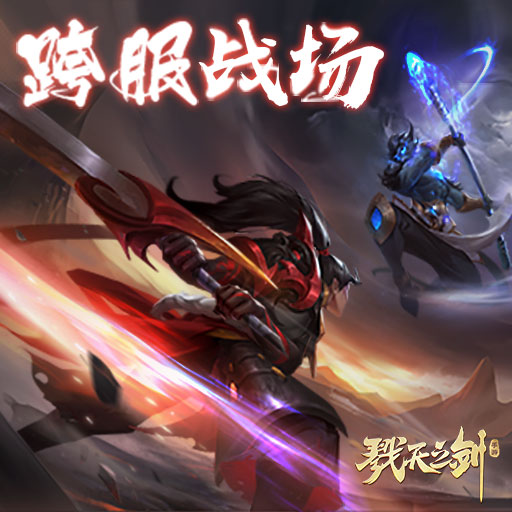 《重生之明月传说》7月10日首发 超燃竞技热血开打