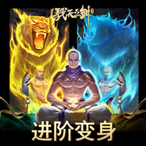 《戮天之剑》七十二变系统给你一身大闹天宫的神技