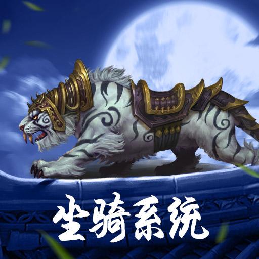 《天涯OL》传说坐骑征战江湖