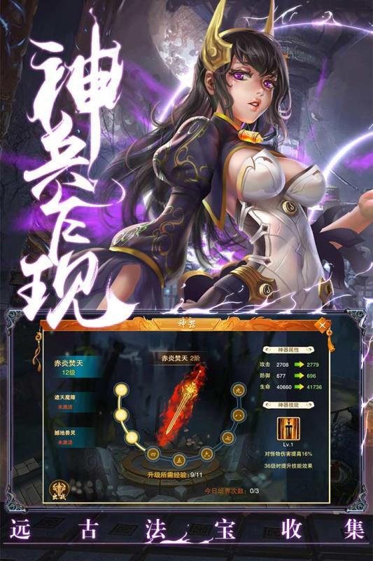 情剑奇缘_截图