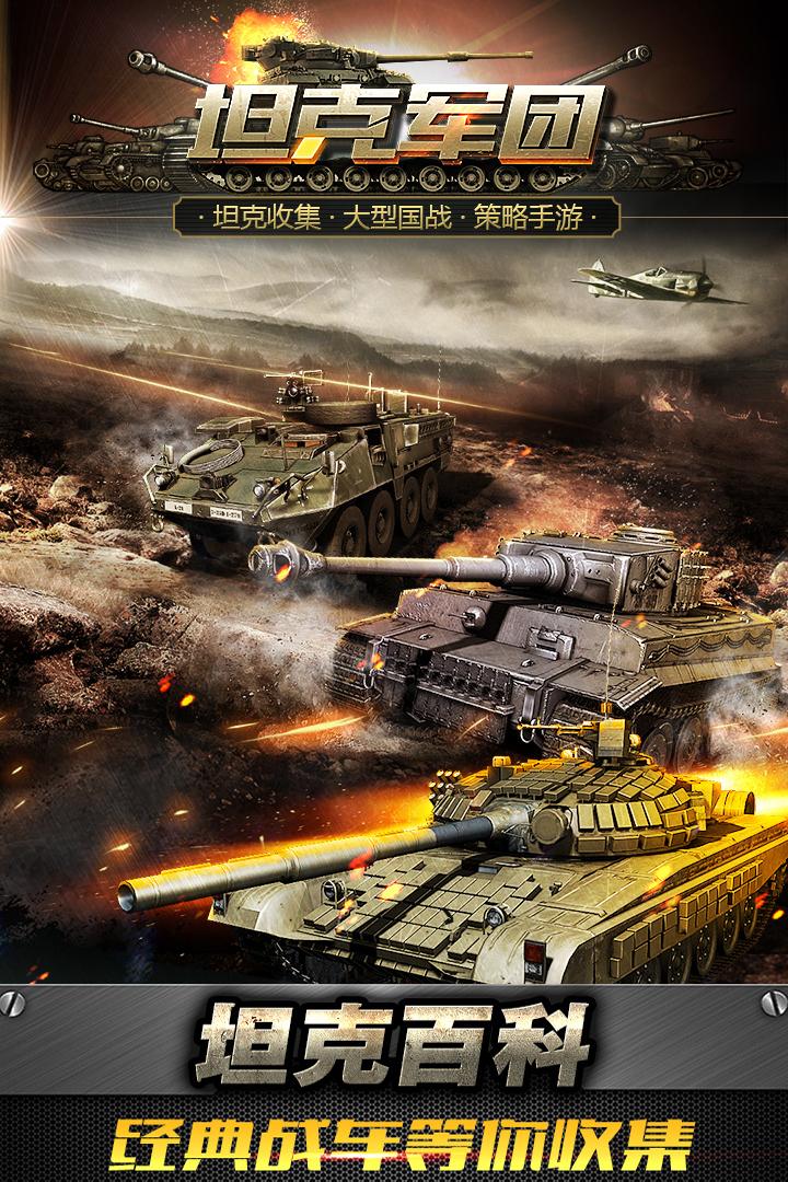 坦克军团 V3.0.0 安卓版截图1