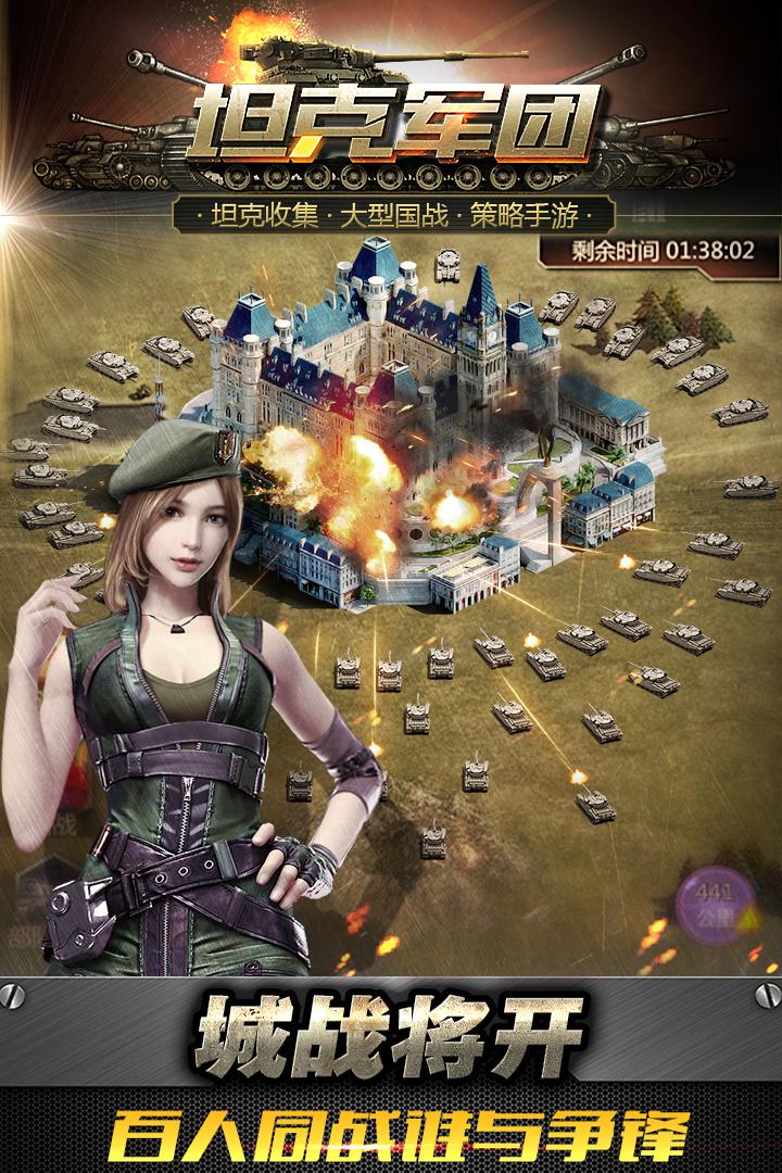 坦克军团 V3.0.0 安卓版截图5