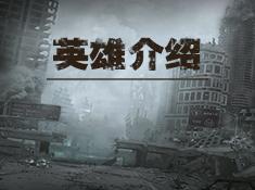 《末日血战》英雄介绍