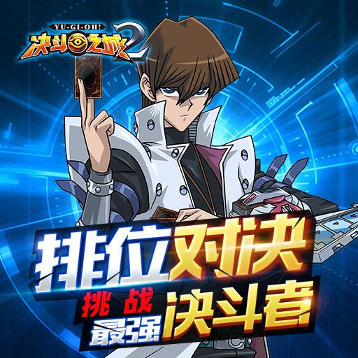 第十六篇《决斗之城2》武藤游戏卡组收录卡片分析