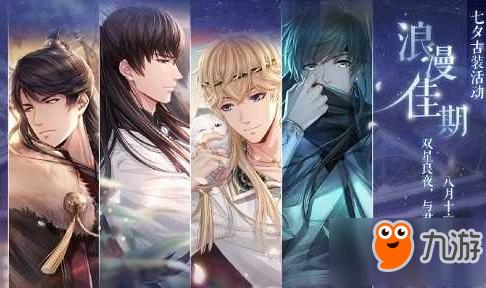 恋与制作人8月16日更新内容汇总 浪漫佳期活动开启