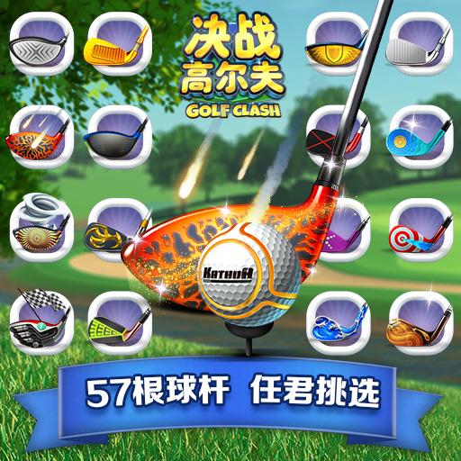 《决战高尔夫》之球杆介绍