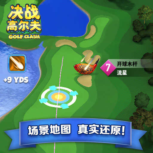《决战高尔夫》地形介绍