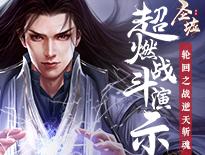 辰东正版授权《圣墟》手游超燃战斗演示视频公布