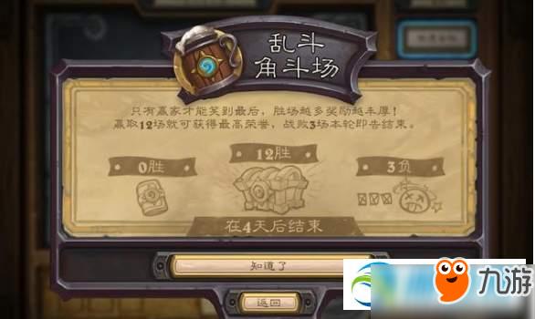 炉石传说乱斗角斗场术卡组推荐 士治疗园卡组玩法思路教学