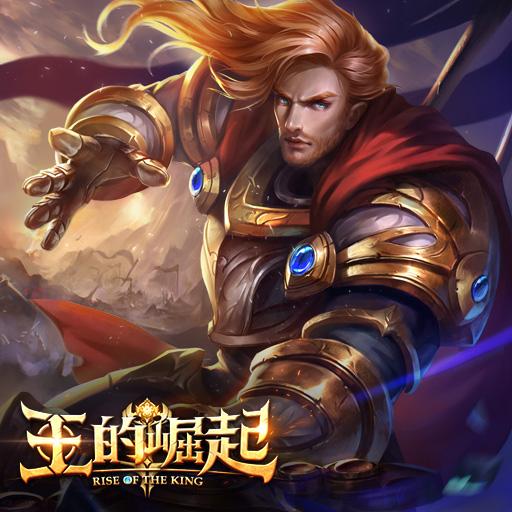 《王的崛起》阵容推荐介绍——蓝将篇