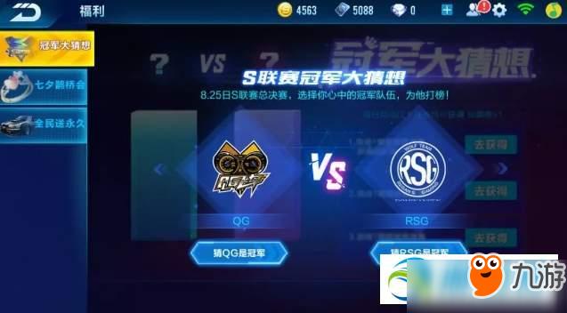 QQ飞车手游S联赛冠军大猜想选择哪个好 队伍选择搭配推荐
