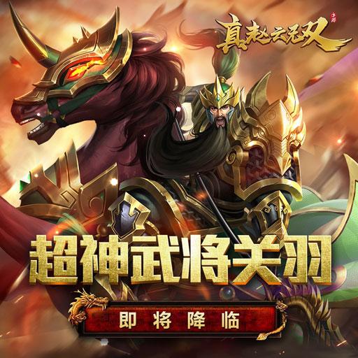 《真赵云无双》新版本:新玩法 之 神鬼八阵图
