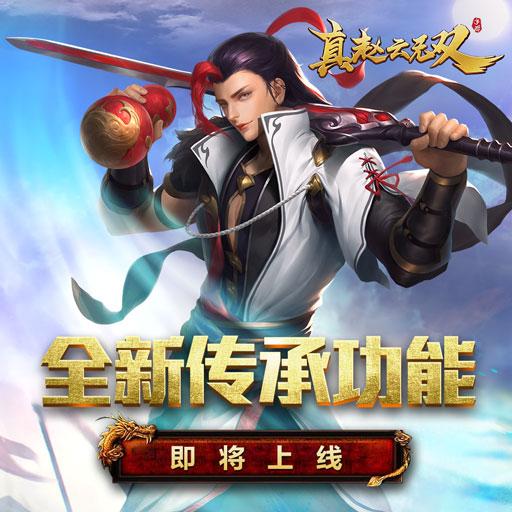 《真赵云无双》限时传承 8月版本更新预告